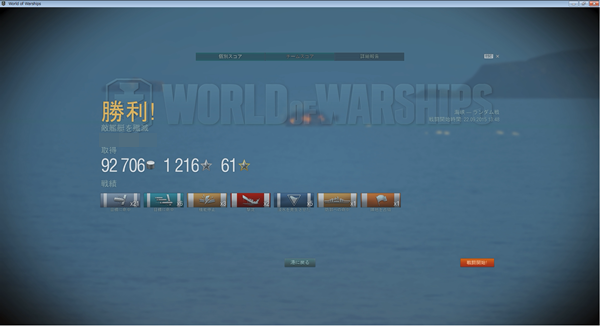 20150925_wows_22