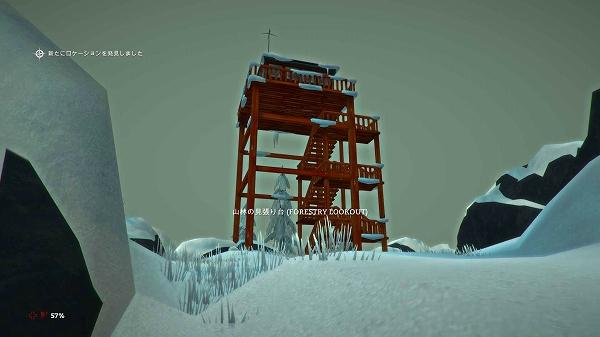 【The Long Dark】雪山サバイバルやってみるPart4