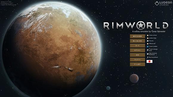 【RimWorld】リムワールドやってみた【α17】
