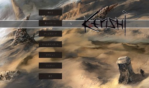 【Kenshi】荒野サバイバルやってみた