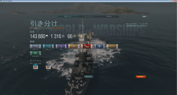 20150930_wows_25