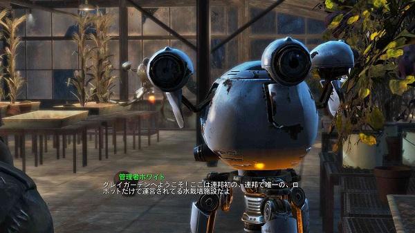 【FO4】Fallout4日本語版やってみる part19