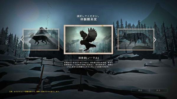 【The Long Dark】雪山サバイバルやってみるPart1