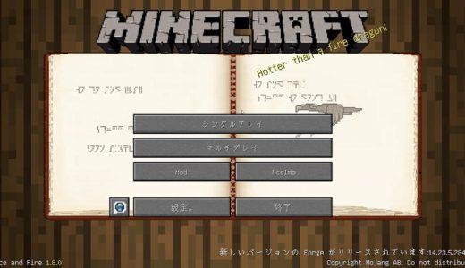 【Minecraft】マイクラを久しぶりにMOD導入してやってみる【ver1.12.2】Part1
